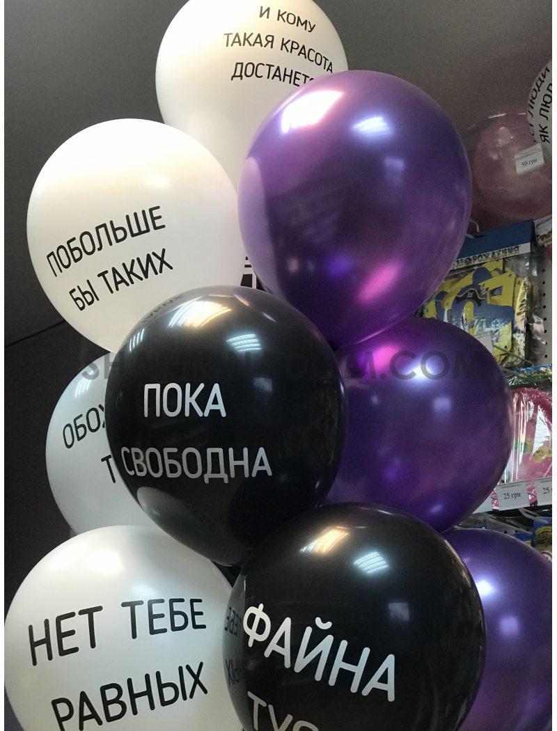 """""""С Приколами"""" - 30 см 11 шт"""