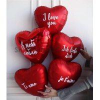 Сердце 45 см с надписью - 1 шт