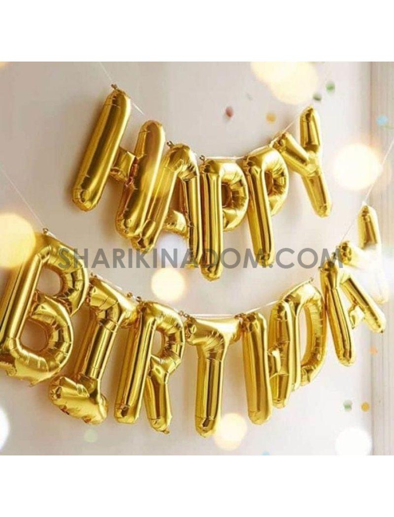 "Растяжка надувная ""Happy Birthday"""
