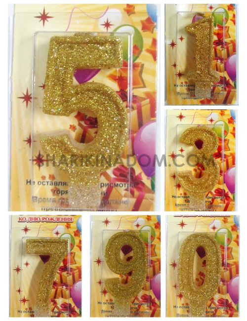 "Свечи в торт ""0..-..9"" золото 12 см"